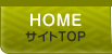 HOME:サイトTOP